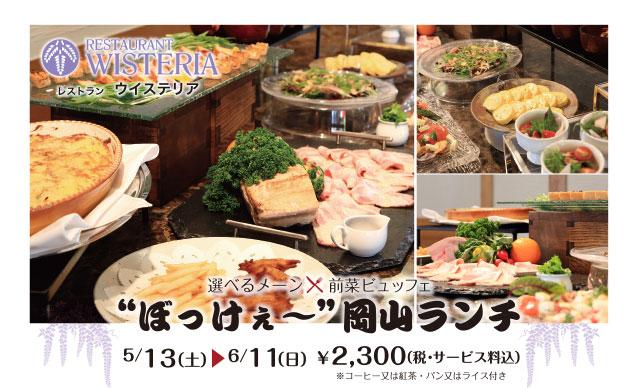 選べるメーンと前菜ビュッフェ ぼっけ~岡山ランチ