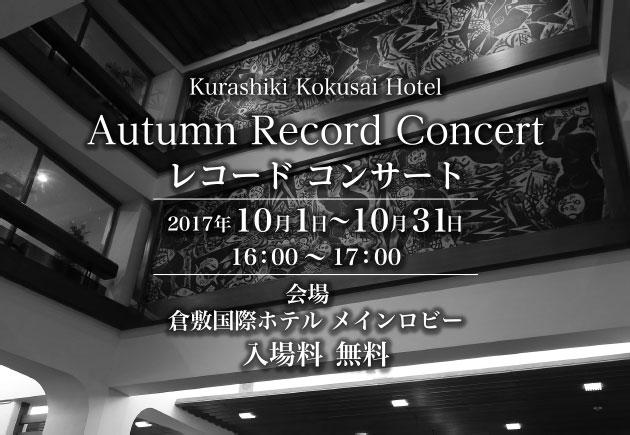 Autumn Record Concert レコード コンサート