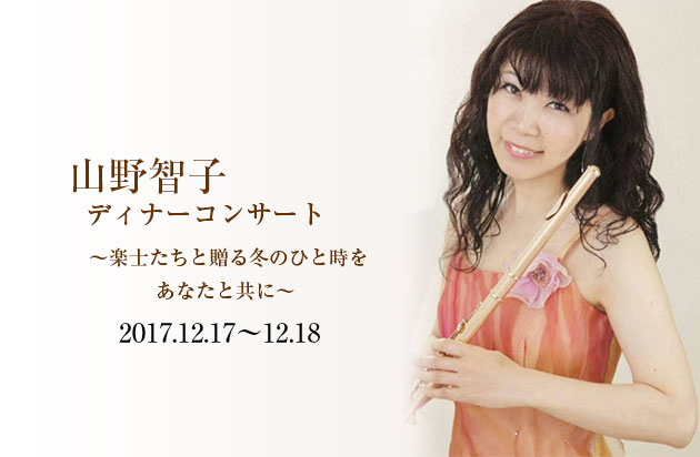 山野 智子ディナーコンサート