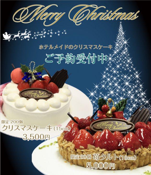 ホテルメイドのクリスマスケーキ