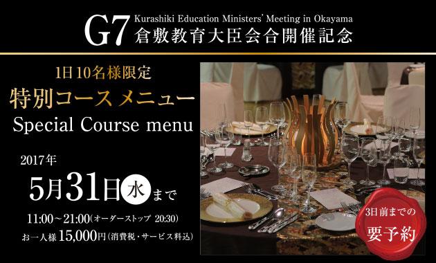 G7倉敷教育大臣会合開催記念 特別ディナー