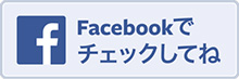 Facebookでチェックしてね