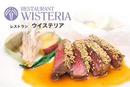 レストラン ウィステリア