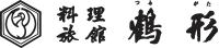倉敷美観地区内 料理旅館 鶴形